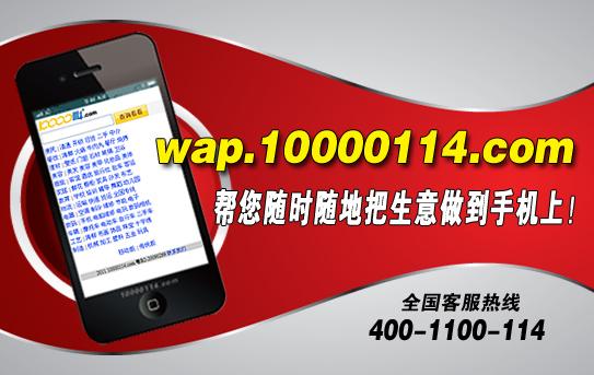 10000114.com -- 开创移动电子商务新纪元!