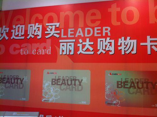 崂山丽达强令员工推销购物卡 保安指标数千元(组图)