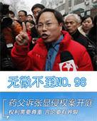 【NO.98】-药父诉张显侵权:尊重权利谨慎言论