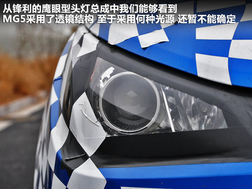 外观方面,MG5基本保持了概念车的设计风格—运动、简洁.我们可