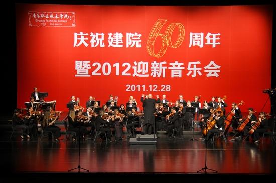 12月28日,青岛职业技术学院在青岛大剧院举办两场奥地利雷哈尔交响