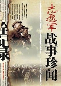 朝鲜战争美军统帅:韩国军队把中共看成天兵天将