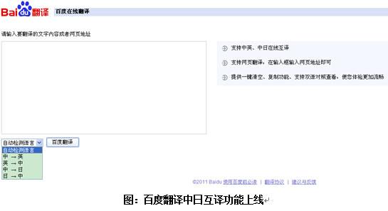 百度翻译新增中日互译功能 日均使用量达百万次