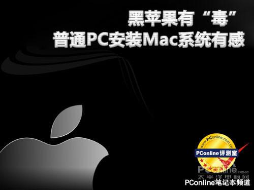 黑苹果有毒 普通PC安装Mac系统有感