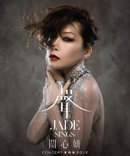 关心妍Jade Sings演唱会2012