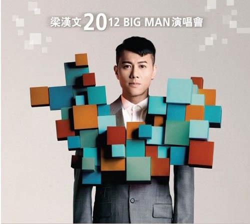 梁汉文2012 Big Man演唱会
