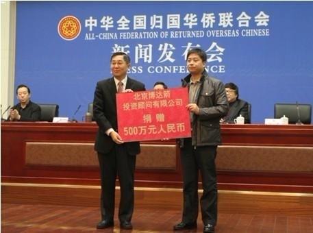 中国华侨公益基金慈善捐赠仪式在京举行