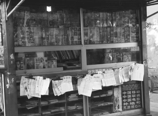 """铁东区一家报亭公开销售""""黑彩""""。记者 李经川 摄"""