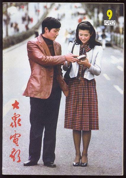 电影爱情遗忘的角落_80年代超美丽的封面女星(组图)-搜狐滚动