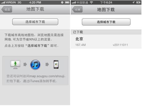 iphone免费离线导航_搜狗手机地图iphone版上线 节省流量全免费-搜狐滚动
