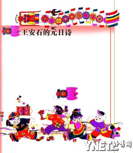 王安石写元日的故事_王安石的元日诗(图)-搜狐滚动