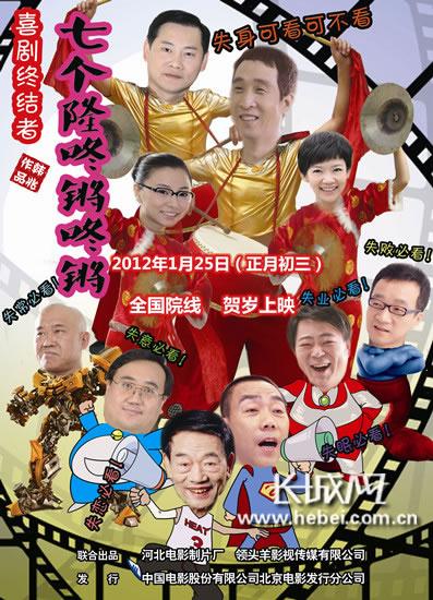 《七个隆咚锵咚锵》电影海报.长城网王翠霞摄同乐会台湾网络剧图片