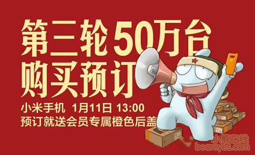 小米手机1月11日第3轮50万部开放购买
