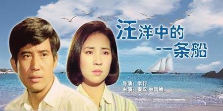 汪洋中的一条船电影_那些年,我们一起看过的台湾电影(组图)-搜狐滚动