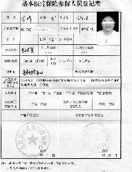 参保人员信息登记表_