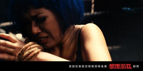 香艳视频_《惊魂游戏》24日惊悚上映 恐怖香艳冰火两重天
