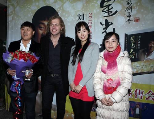 刘大成,吉米,苏丹,王二妮