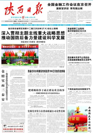 陕西报纸电子版截屏