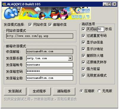 2011qq最新盗号方法_qq2011安装_QQ2014_QQ2015_奇瑞qq1.1正时安装图_七星软件网