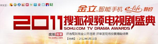 点击回顾2011搜狐视频电视剧盛典全程