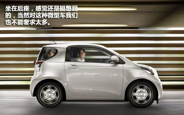 对中国说不系列(1):欧洲市场的丰田小车(组图)