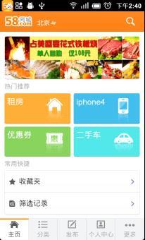 58同城android手机客户端升级推出2.0版