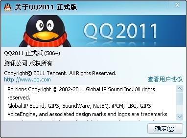 qq2011空间查看器_QQ2011正式版迎来新年首次升级 内置图片查看器-搜狐滚动