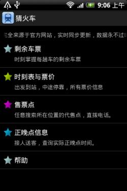 回家长路不寂寞 春节实用手机软件推荐