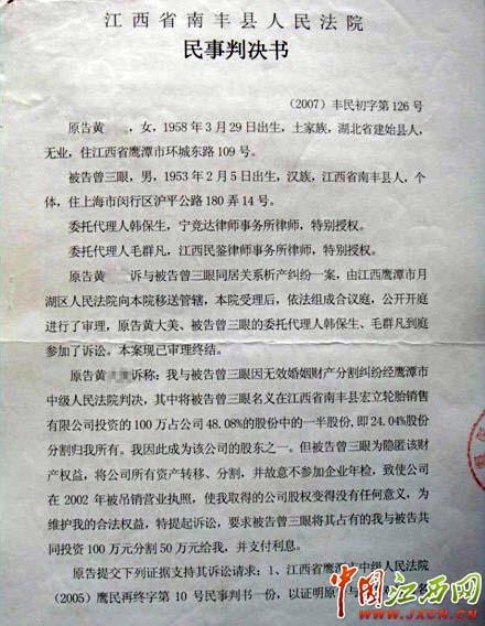 一审判决书生效时间_但在抚州中级法院做出的裁定书中却将这份判决书的年号写成2008,时间