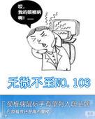 【NO.103】-颈椎病列入职业病是海市蜃楼?