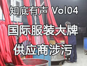 第4期:国际服装大牌供应商涉污