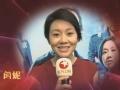 《2012东方卫视华人群星大联欢》精华版宣传片