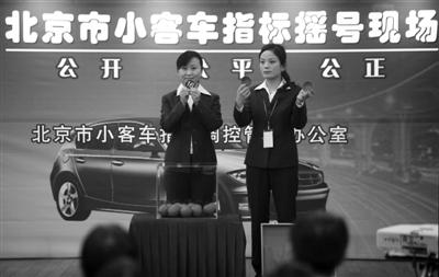 2011年1月26日,两位工作人员抽出参与汽车摇号的人员号码。本报资料图片 韩萌 摄