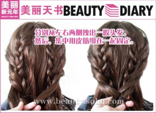 待两边都编好好,再分别从两侧取出一股头发绕道辫子前面,并用皮筋固定图片