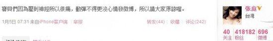 张庭1月5日(生子前一天)发微博
