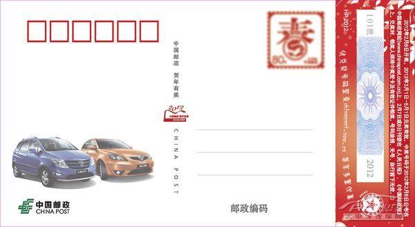 蔡玉水先生设计明信片正面图片