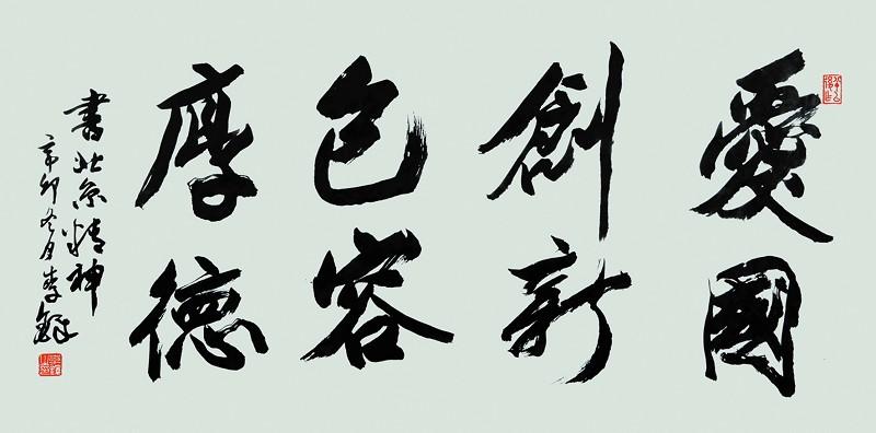 """喜迎龙年 书法大家续写""""龙马精神""""(组图)-喜迎龙年 书法大家续写"""