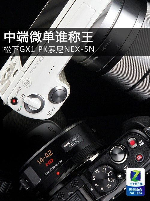 中端微单谁称王 松下GX1 PK索尼NEX-5N