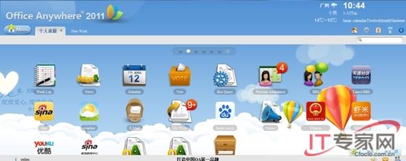 通达oa 2011国际版软件 引领全球一体化办公潮流