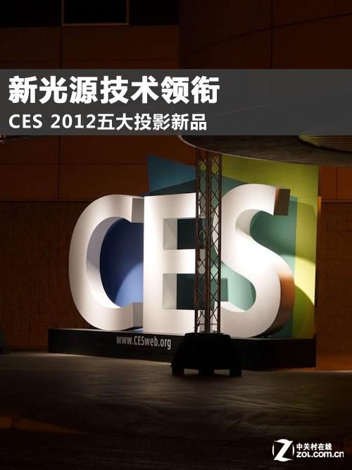 新光源技术领衔 CES 2012五大投影新品