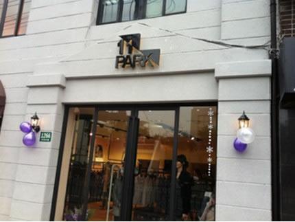 11PARK 精品店入驻上海 尽显服饰诱惑