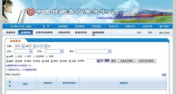网络订票为何难--访中国铁路客服中心建设运营有关专家(图)
