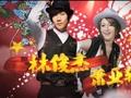 《2012东方卫视华人新春大联欢》宣传片
