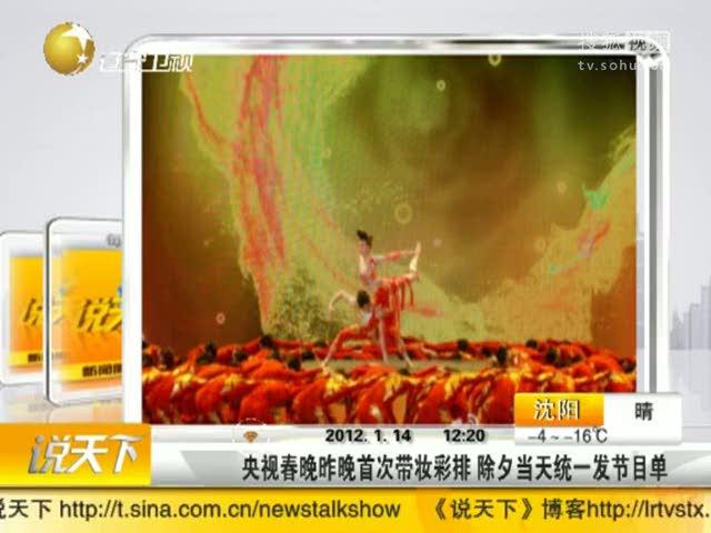 视频:央视春晚首次带妆彩排 除夕发布节目单