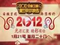 《2012安徽春节晚会》人物版 宣传片