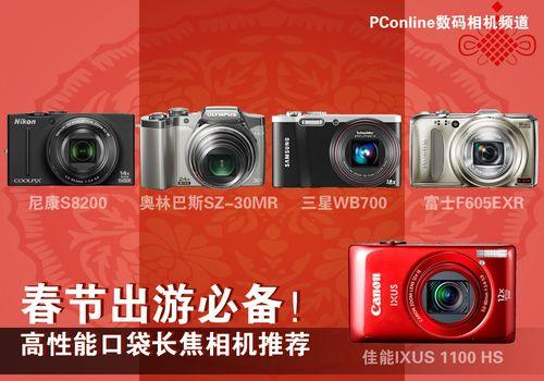 春节出游必备!高性能口袋长焦相机推荐