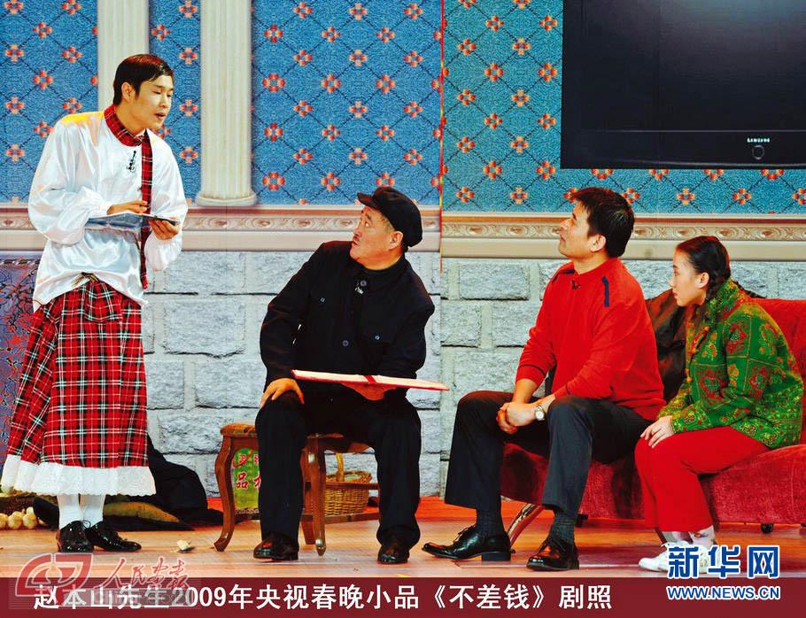 赵本山心灵独白:民间艺人成为小品王的蜕变(图)