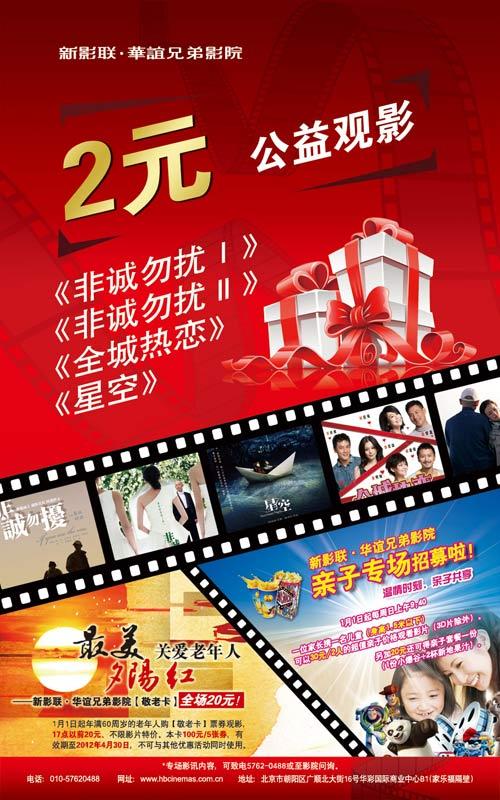 餐厅春节放假海报