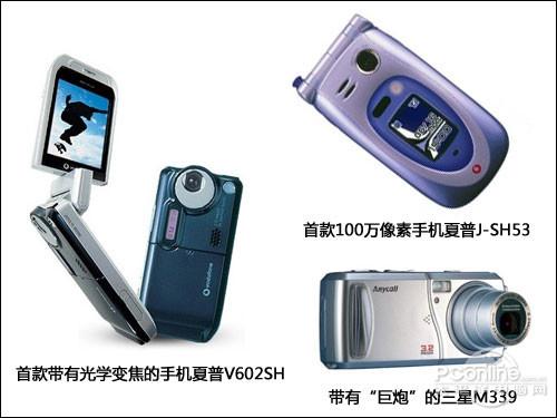典型的拍照手机