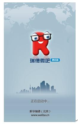"""社交型数字文化产品交易服务应用——""""瑞德微吧""""正式上线"""